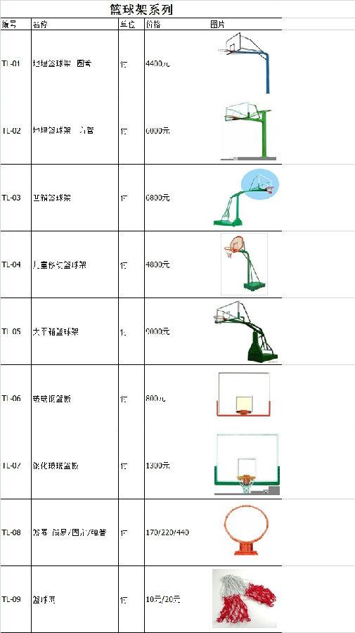 篮球架系列.jpg