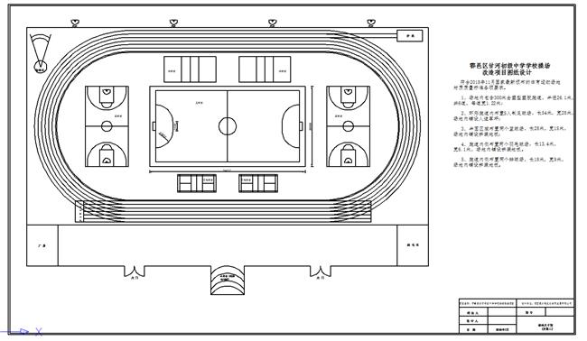 综合体育场地设计施工