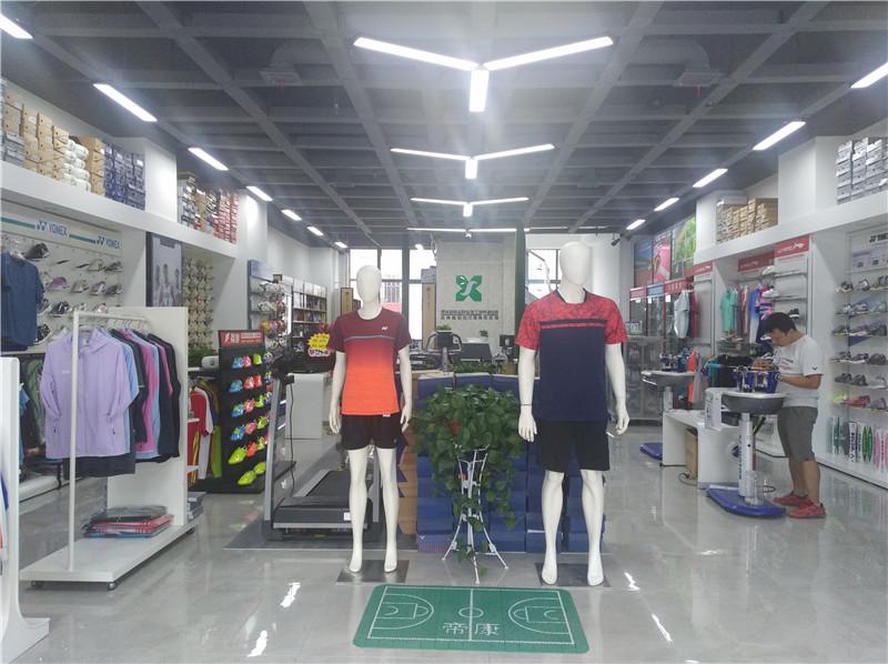 森翔体育专卖店