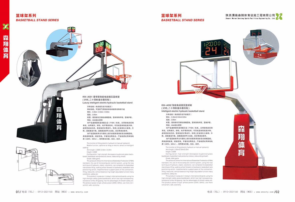 森翔篮球架系列