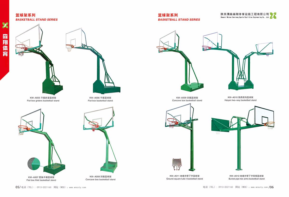 森翔篮球架系列产品