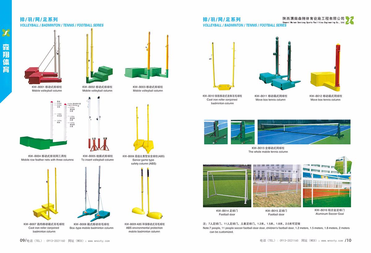 森翔网球系列产品