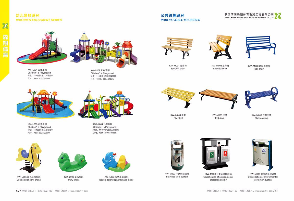 幼儿器材和公共设施采购
